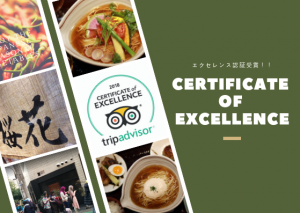 Certificate of Excellence (エクセレンス認証) を受賞!